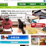 横浜・湘南でリフォームをお考えの方は安心と信頼の匠総建へ<br /><br /><br /><br /><br /> http://www.takumi-souken.jp/