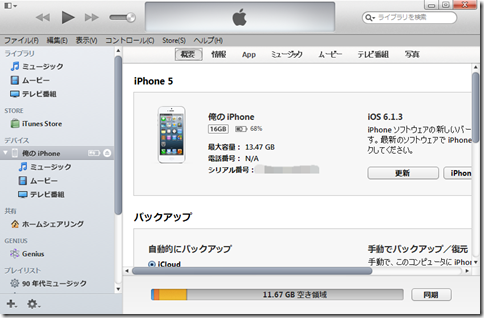 iphone5-30