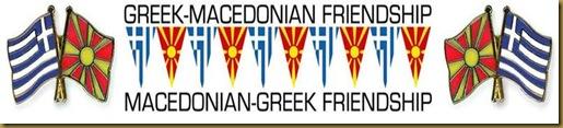 Greek-Macedonian Friendship - Ελληνο-Μακεδονική Φιλία **