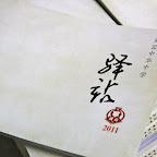 2011年毕业刊
