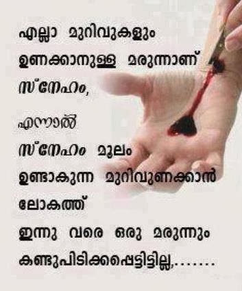 Pics Photos - Malayalam Romantic Love Sms Funny Quotes Picture