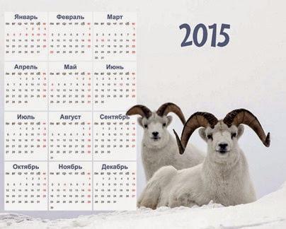 календарь 2015 с козой