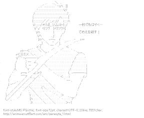 [AA]Izumi Shinichi (Parasyte)