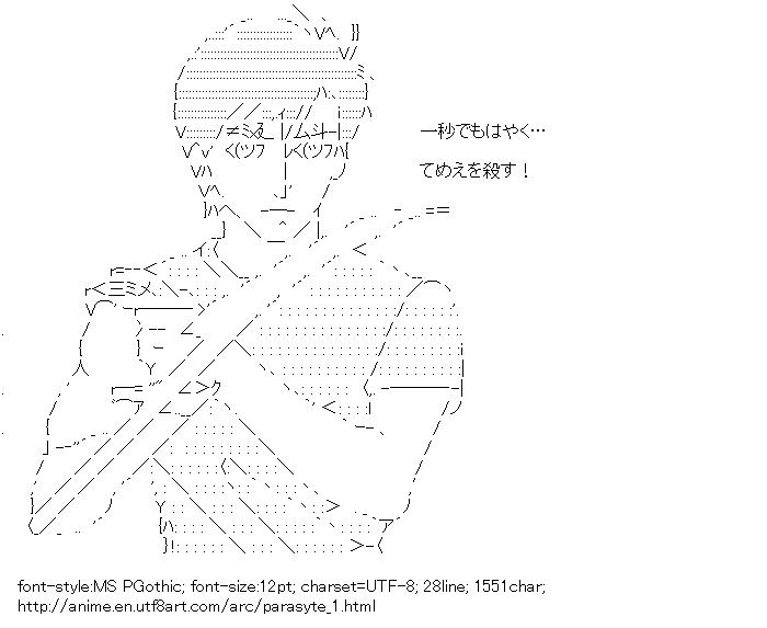 Parasyte,Izumi Shinichi