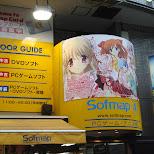 sofmap card in Akihabara, Tokyo, Japan