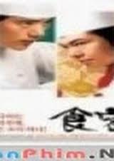 Le Grand Chef  (2007)
