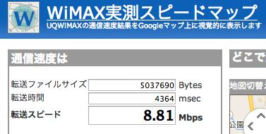 WiMAX 実測スピードマップ ~uqwimaxの速度をテストして地図にプロット~
