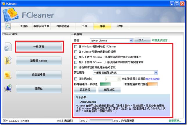 FCleaner9