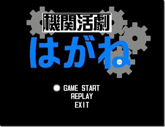 Hagane V.1.00 (free indie game) (3)