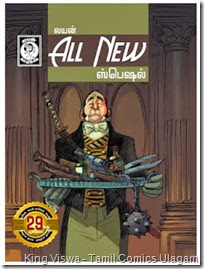 2013 July Lion Comics All New Special