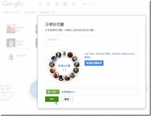 google  circles-01