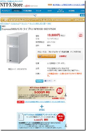 EXPRESS5800_S70_PJ