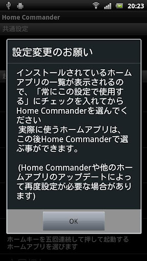 Home Commander