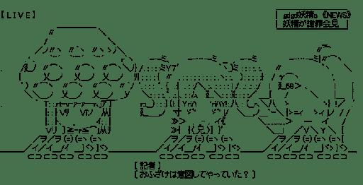 妖精が謝罪会見 (gdgd妖精s)