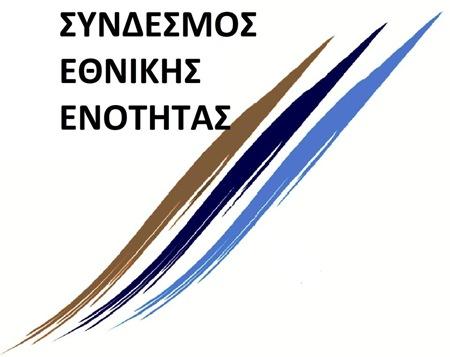 Ομιλία Συνδέσμου Εθνικής Ενότητας (16.11.2013)