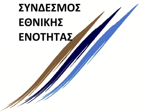 Εκλογές στην Κεφαλονιά για το Σύνδεσμο Εθνικής Ενότητας