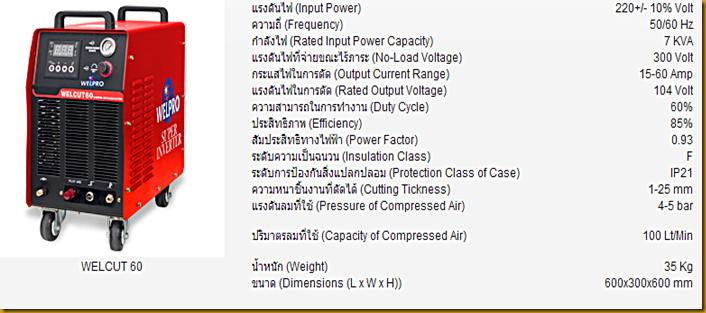 ตู้เชื่อมไฟฟ้า WELCUT60sp