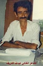 الشاعر عبدالله الشريف