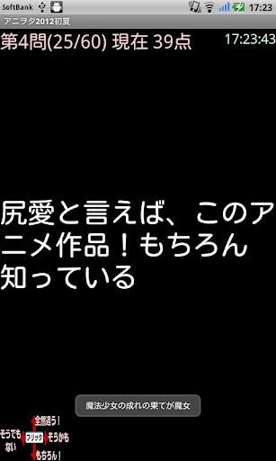 無料益智Appのアニヲタ判定(2012年初夏版)|記事Game