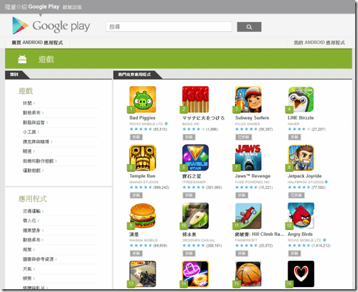 google play gmae android app-01