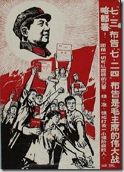 mao_redbook_poster_shrunk