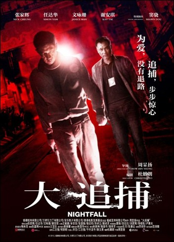 Nightfall-2012-Movie-Poster-2