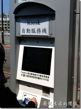 ubike。這是位於各租賃點的Kiosk自動服務機,請注意:螢幕是觸控式的,一開始的時候還傻傻的猛按下面的鍵盤,沒有反應才想到要按螢幕。