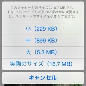 Ios image resize mail