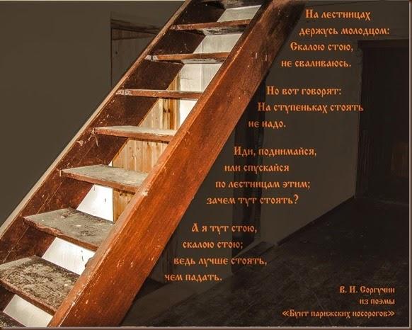 О лестницах