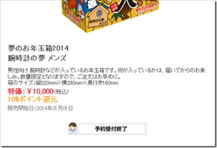 2013-12-29_04h43_58