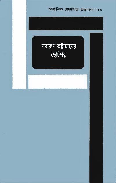 pandob goyenda samagra pdf free download