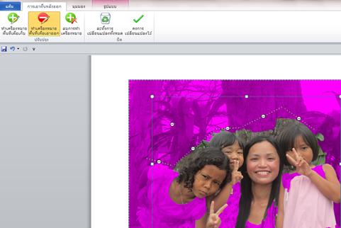 การใช้ Microsoft office 2010 ตัดพื้นหลังออกจากภาพ