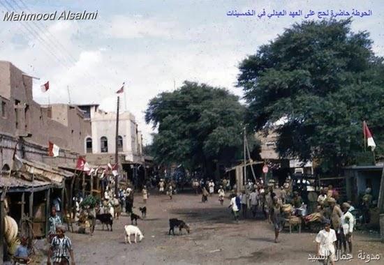 الحوطة في الخمسينات زمن السلطنة