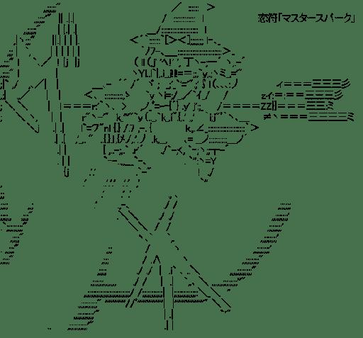 霧雨魔理沙 恋符「マスタースパーク」 (東方)
