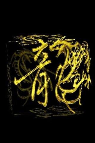 三維福龍 88