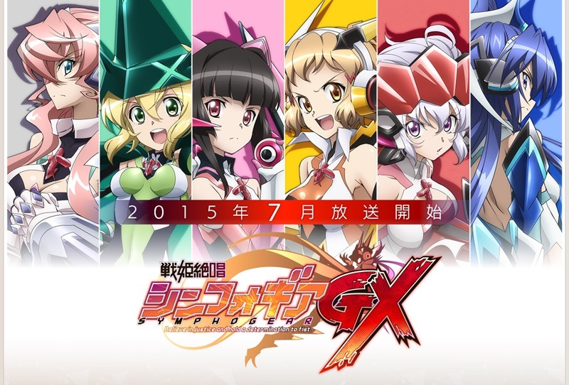 Senki Zesshou Symphogear (anime)