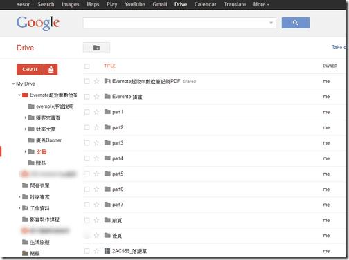 google drive-01