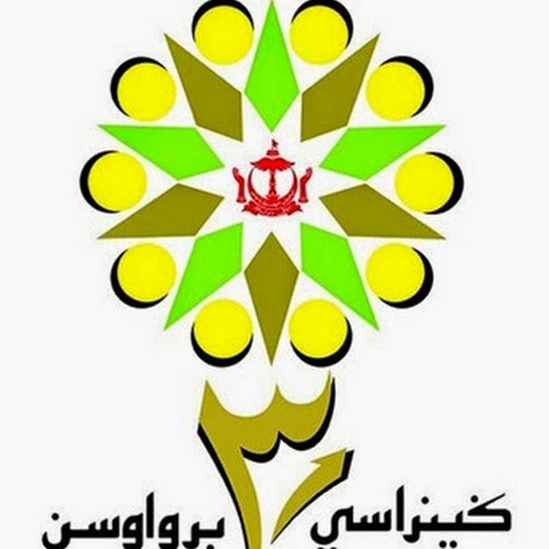 Día Nacional de Brunéi