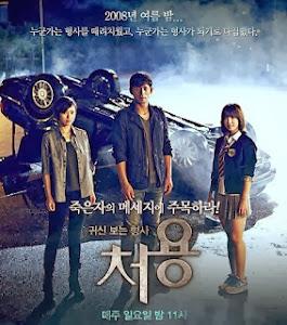 Phim Cheo Yong, Thám Tử Săn Ma