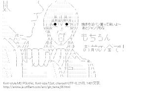 [AA]沖田総悟 「焼きそばパン買ってこいよ~ あとジャンプもな」 (銀魂)