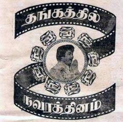 navarathinam_logo