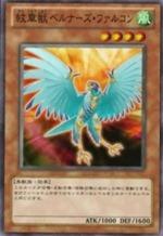 300px-HeraldryBeastBernardsFalcon-JP-Anime-ZX