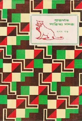 motivational books in bengali pdf free download