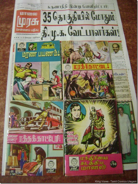 Rani Comics Bought On 10th March 2014 1