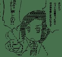 畑ランコ (生徒会役員共)