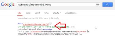 เปิดเอกสาร ppt ผ่าน google chrome