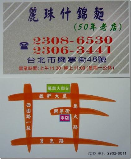 萬華‧麗珠什錦麵-名片