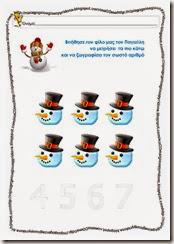 φυλλα εργασιας χειμώνα (2) MATHS(13)