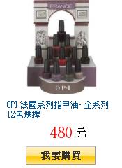 OPI 法國系列指甲油- 全系列12色選擇