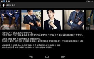 Screenshot of 남자의 옷장 - 남자 패션 기본 아이템 정리